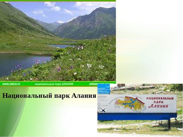 Национальный парк Алания