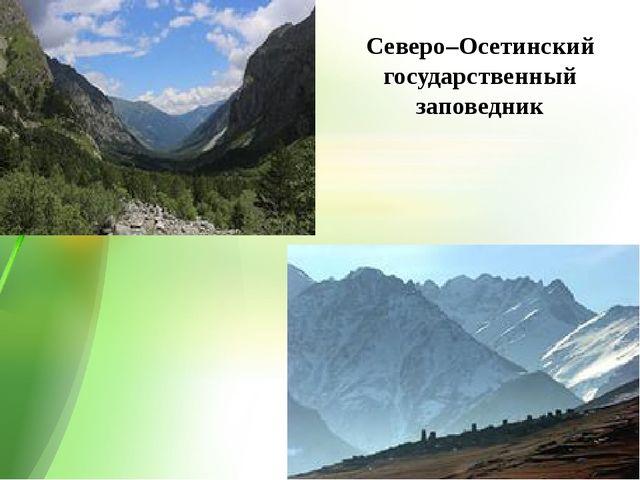 Северо–Осетинский государственный заповедник