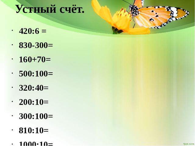 Устный счёт. 420:6 = 830-300= 160+70= 500:100= 320:40= 200:10= 300:100= 810:1...