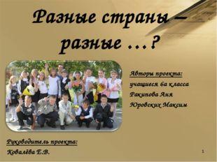 Разные страны –разные …? Авторы проекта: учащиеся 6а класса Ракипова Аня Юров