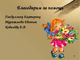 Благодарим за помощь Гиндуллину Екатерину Муразымова Евгения Ковалёву Е.В. *