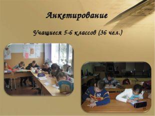 Анкетирование Учащиеся 5-6 классов (36 чел.) *