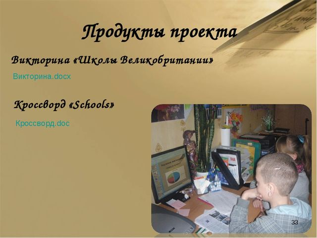 Продукты проекта Викторина «Школы Великобритании» Викторина.docx Кроссворд «S...