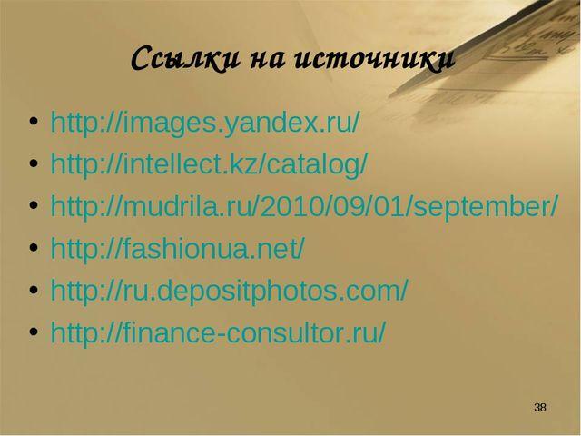 Ссылки на источники http://images.yandex.ru/ http://intellect.kz/catalog/ htt...