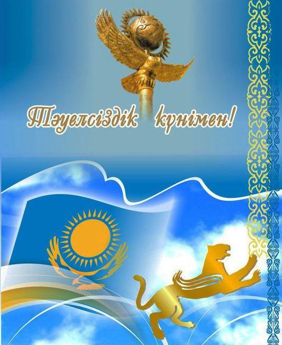 Поздравительные открытки дню независимости казахстана, днем рождения бабушке
