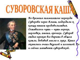 Во времена знаменитого перехода Суворова через Альпы, подходили к концу запас