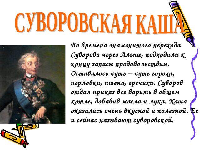 Во времена знаменитого перехода Суворова через Альпы, подходили к концу запас...