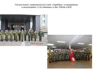 Участие военно- патриотического клуба «Гвардейцы» в мероприятиях в ознаменова