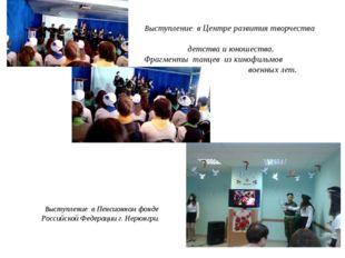 Выступление в Центре развития творчества детства и юношества. Фрагменты танце