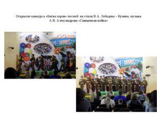 Открытие конкурса «Битва хоров» песней на стихи В.А. Лебедева – Кумача, музык