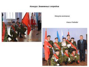 Конкурс Знаменных отрядов Минута молчания.  Наша Победа!