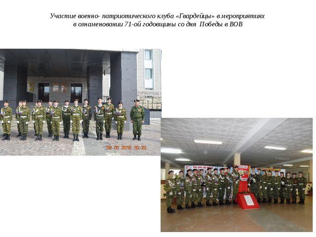Участие военно- патриотического клуба «Гвардейцы» в мероприятиях в ознаменова...
