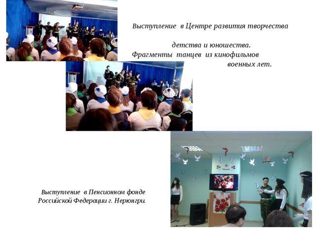 Выступление в Центре развития творчества детства и юношества. Фрагменты танце...