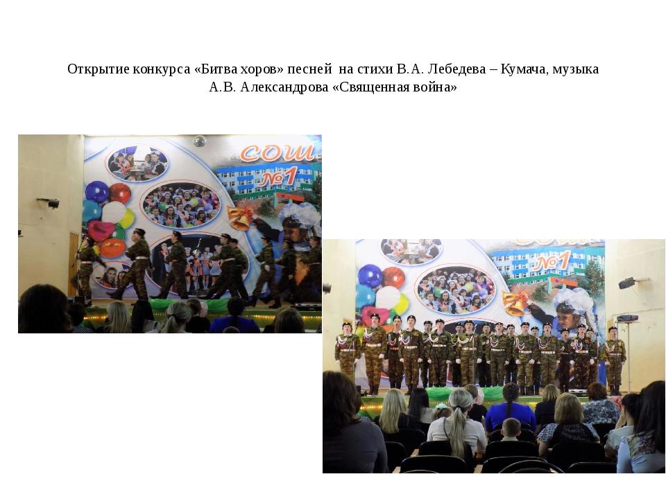Открытие конкурса «Битва хоров» песней на стихи В.А. Лебедева – Кумача, музык...