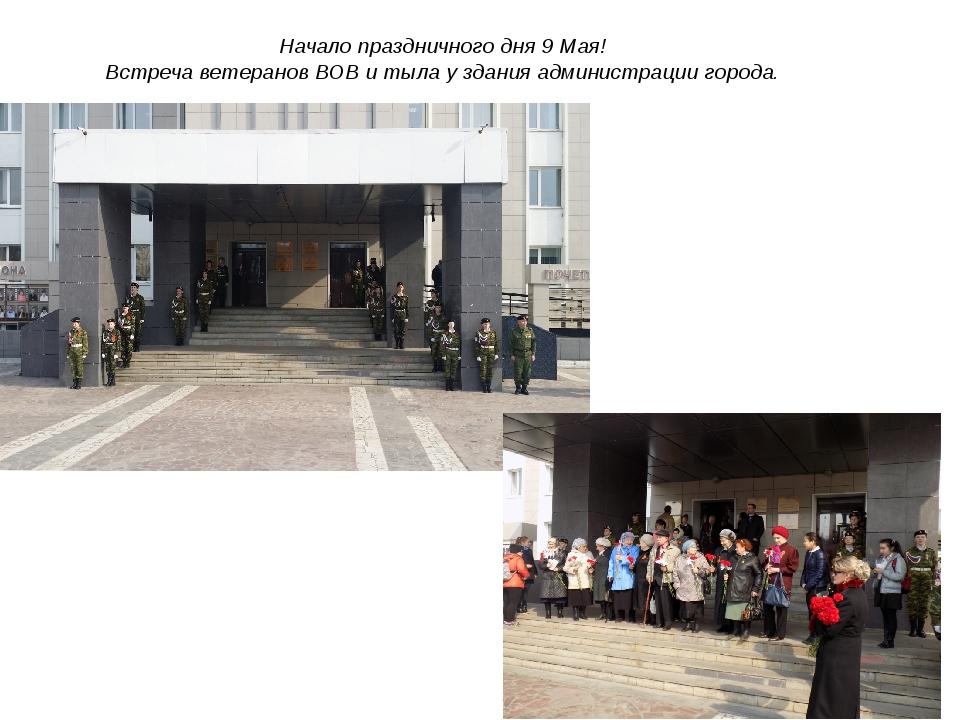 Начало праздничного дня 9 Мая! Встреча ветеранов ВОВ и тыла у здания админист...