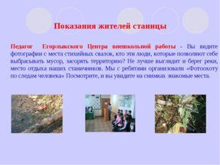 Показания жителей станицы Педагог Егорлыкского Центра внешкольной работы - Вы