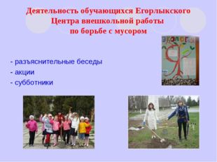 - разъяснительные беседы - акции - субботники Деятельность обучающихся Егорл