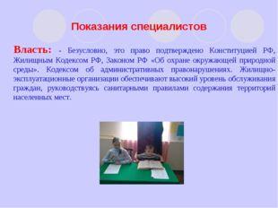 Власть: - Безусловно, это право подтверждено Конституцией РФ, Жилищным Кодекс