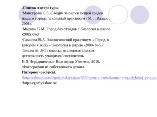 Список литературы Мансурова С.Е. Следим за окружающей средой нашего города: