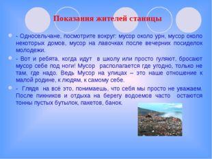 Показания жителей станицы - Односельчане, посмотрите вокруг: мусор около урн