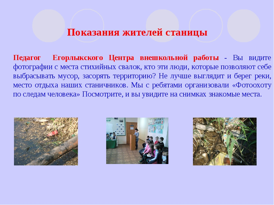 Показания жителей станицы Педагог Егорлыкского Центра внешкольной работы - Вы...