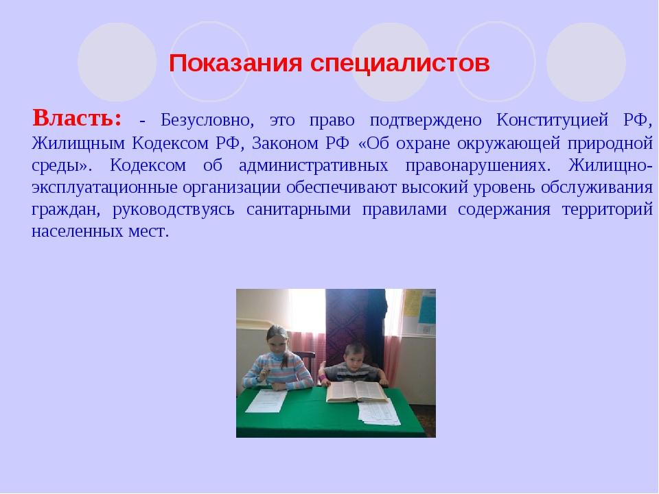Власть: - Безусловно, это право подтверждено Конституцией РФ, Жилищным Кодекс...