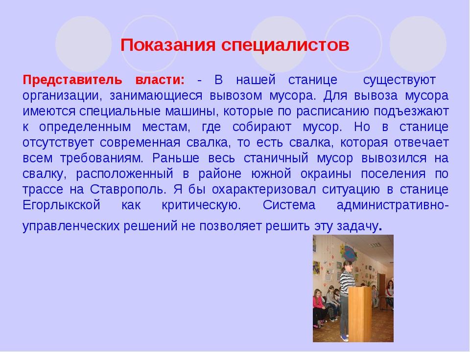 Представитель власти: - В нашей станице существуют организации, занимающиеся...