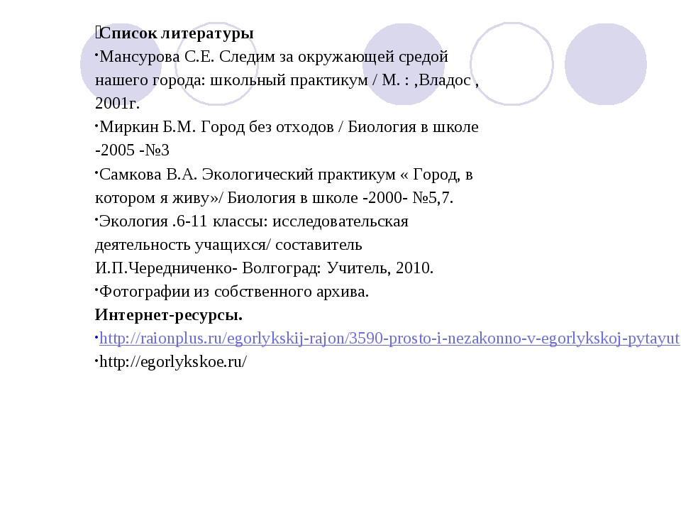 Список литературы Мансурова С.Е. Следим за окружающей средой нашего города:...