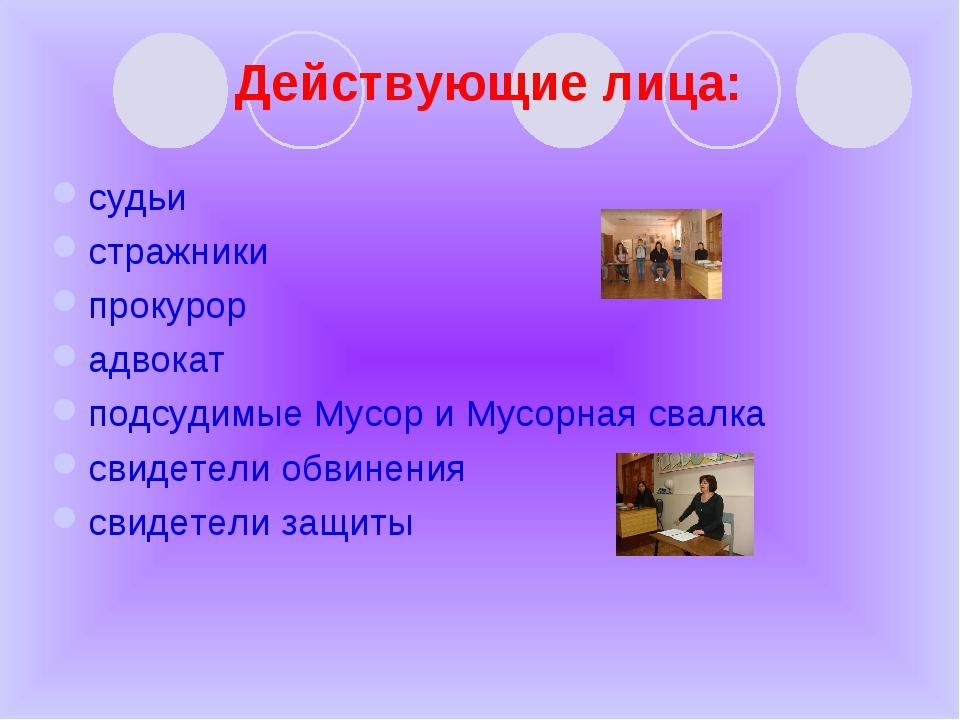 Действующие лица: судьи стражники прокурор адвокат подсудимые Мусор и Мусорна...