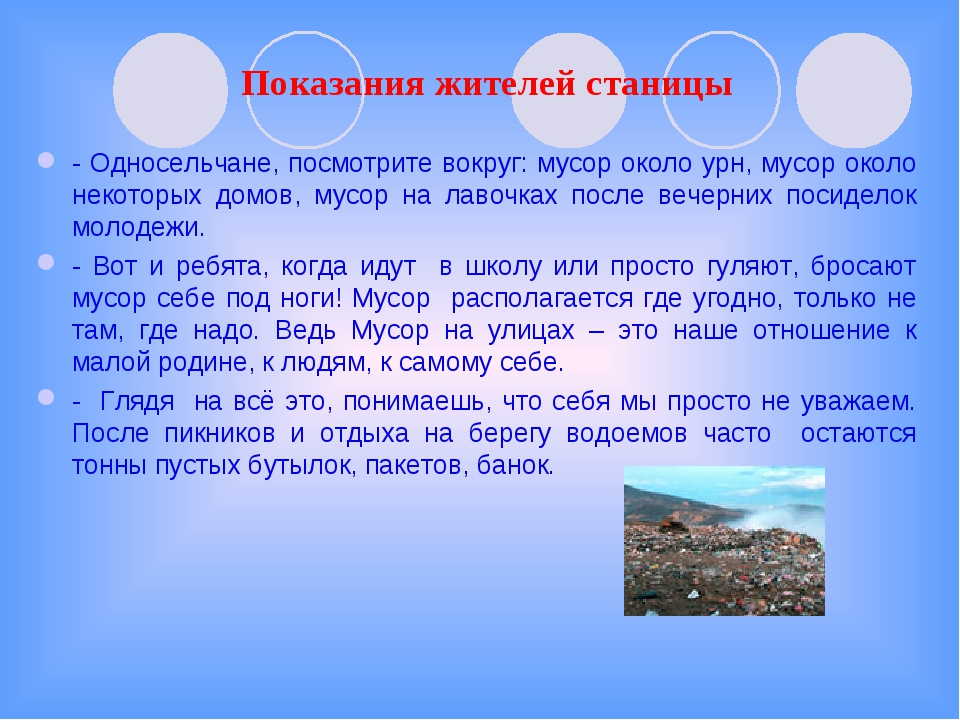 Показания жителей станицы - Односельчане, посмотрите вокруг: мусор около урн...