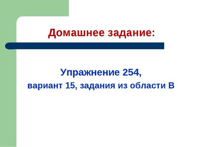 Домашнее задание: Упражнение 254, вариант 15, задания из области В