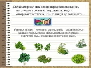 Свежезамороженные овощи перед использованием погружают в соленую подсоленную