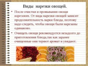 После очистки и промывания овощи нарезают. От вида нарезки овощей зависит про