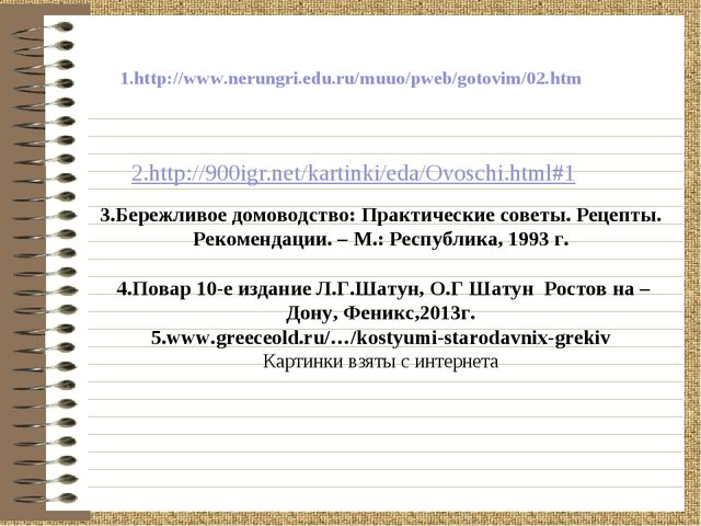 1.http://www.nerungri.edu.ru/muuo/pweb/gotovim/02.htm 2.http://900igr.net/kar...