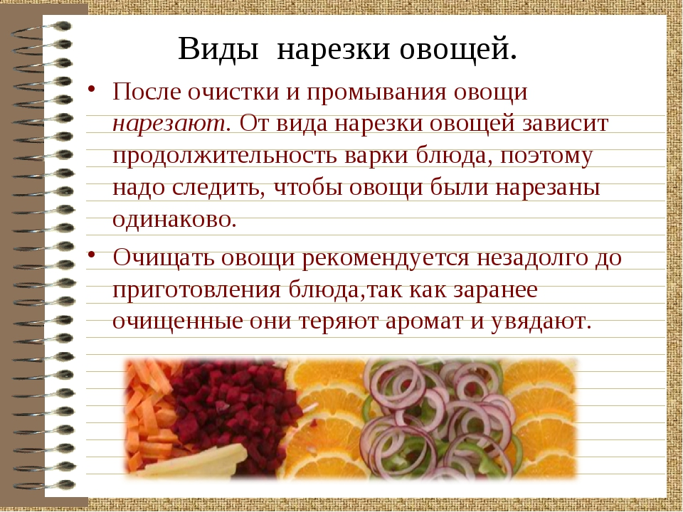 После очистки и промывания овощи нарезают. От вида нарезки овощей зависит про...