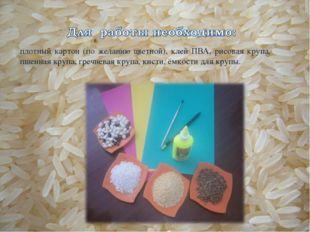 плотный картон (по желанию цветной), клей ПВА, рисовая крупа, пшенная крупа,