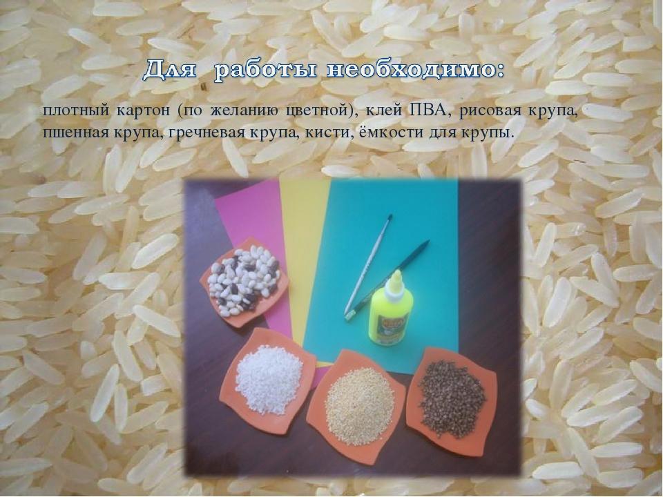плотный картон (по желанию цветной), клей ПВА, рисовая крупа, пшенная крупа,...