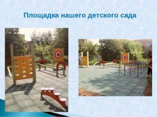 Площадка нашего детского сада