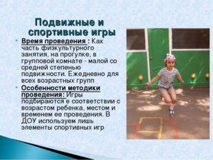 Подвижные и спортивные игры Время проведения : Как часть физкультурного занят