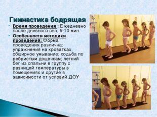 Гимнастика бодрящая Время проведения : Ежедневно после дневного сна, 5-10 мин