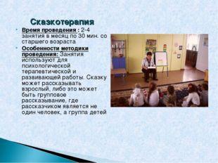 Сказкотерапия Время проведения : 2-4 занятия в месяц по 30 мин. со старшего в