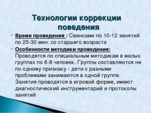 Технологии коррекции поведения Время проведения : Сеансами по 10-12 занятий п