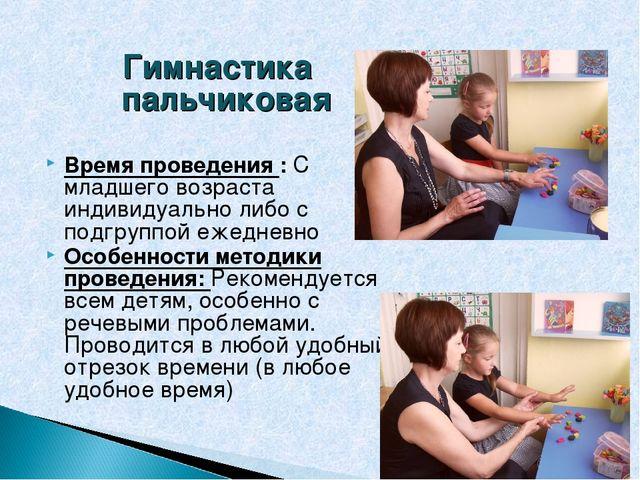 Гимнастика пальчиковая Время проведения : С младшего возраста индивидуально л...
