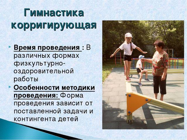 Гимнастика корригирующая Время проведения : В различных формах физкультурно-...