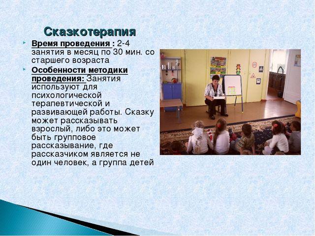 Сказкотерапия Время проведения : 2-4 занятия в месяц по 30 мин. со старшего в...