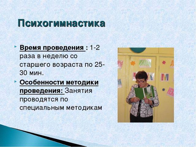 Психогимнастика Время проведения : 1-2 раза в неделю со старшего возраста по...