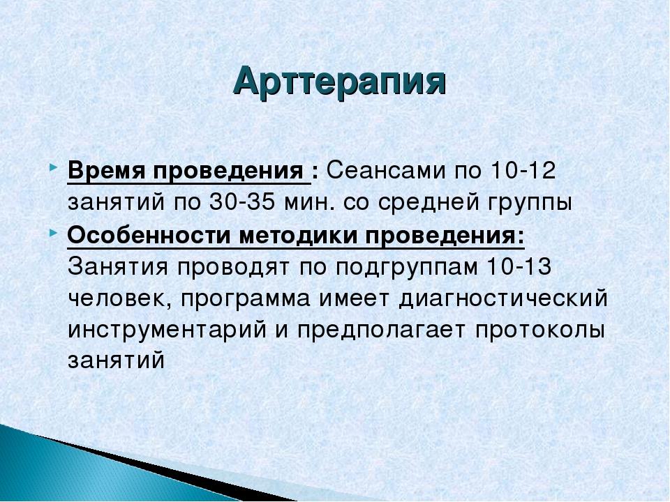 Арттерапия Время проведения : Сеансами по 10-12 занятий по 30-35 мин. со сред...