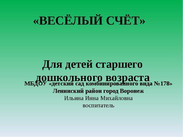 «ВЕСЁЛЫЙ СЧЁТ» Для детей старшего дошкольного возраста МБДОУ «детский сад ком...