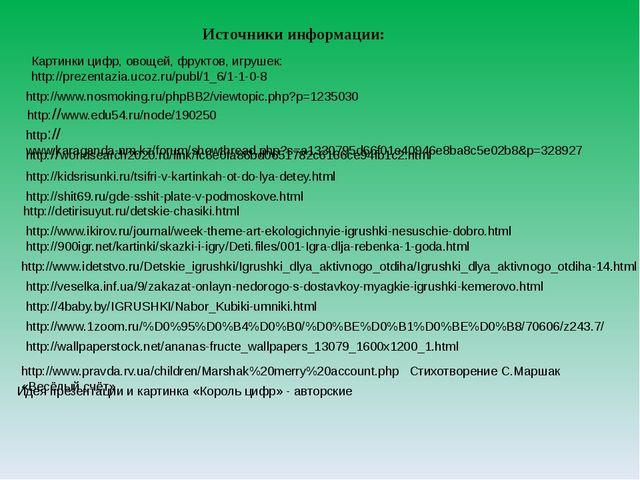 Источники информации: http://www.pravda.rv.ua/children/Marshak%20merry%20acco...