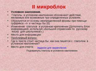 II микроблок Условное наклонение. Глаголы в условном наклонении обозначают